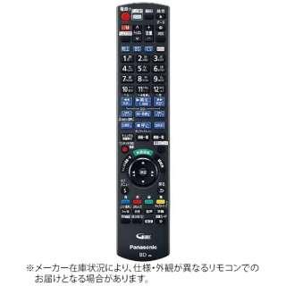 純正テレビ用リモコン【部品番号:N2QAYB001159】