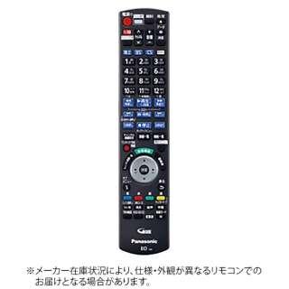 純正テレビ用リモコン【部品番号:N2QAYB001160】
