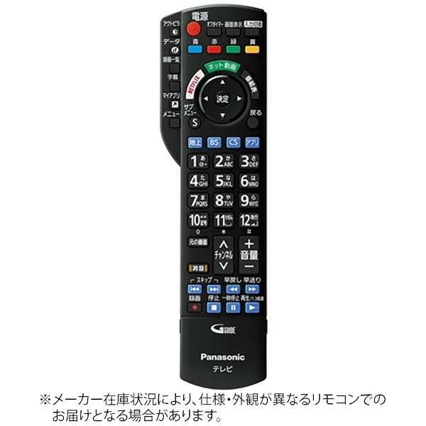 純正テレビ用リモコン【部品番号:N2QAYB001165】