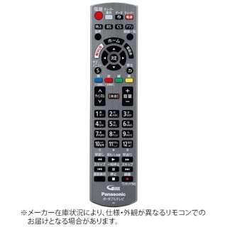純正テレビ用リモコン【部品番号:N2QAYB001174】