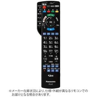 純正テレビ用リモコン【部品番号:N2QBYB000045】