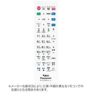 純正テレビ用リモコン【部品番号:TNQE296】