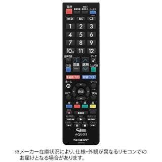 純正テレビ用リモコン【部品番号:0106380512】