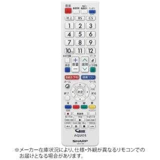 純正テレビ用リモコン【部品番号:0106380513】