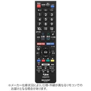 純正テレビ用リモコン【部品番号:0106380517】