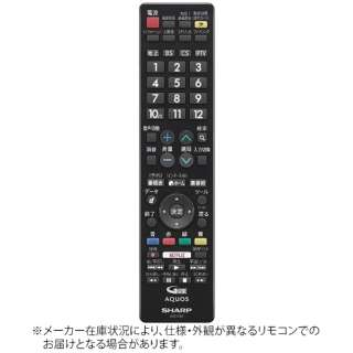 純正テレビ用リモコン【部品番号:0106380507】