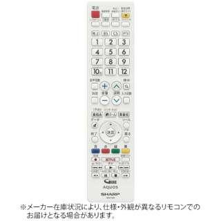 純正テレビ用リモコン【部品番号:0106380508】