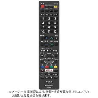 純正テレビ用リモコン【部品番号:0106380502】