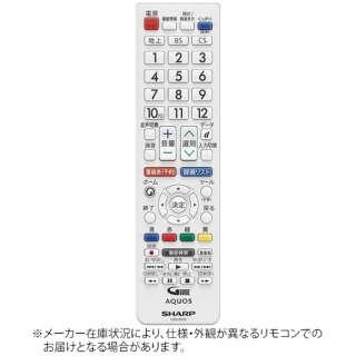 純正テレビ用リモコン【部品番号:0106380526】
