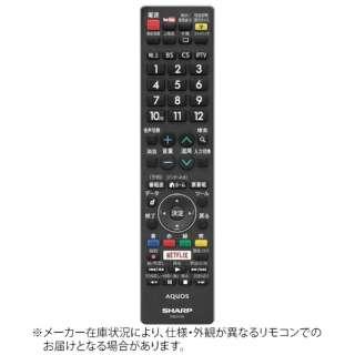 純正テレビ用リモコン【部品番号:0106380524】