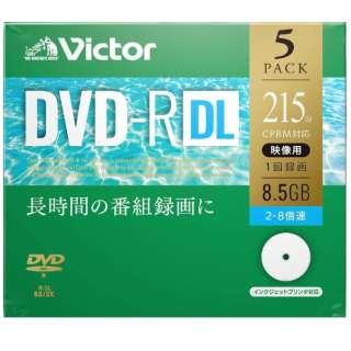 VHR21HP5J1 録画用DVD-R Victor(ビクター) [5枚 /8.5GB /インクジェットプリンター対応]