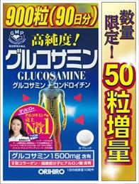 オリヒロプランデュ 高純度 グルコサミン粒 50粒増量 900粒+50粒