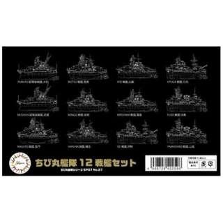 ちび丸艦隊シリーズSPOT No.27 ちび丸艦隊 12戦艦セット
