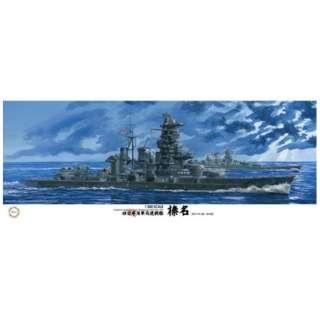 1/350 艦船モデルシリーズ No.13 日本海軍戦艦 榛名 昭和19年/捷一号作戦