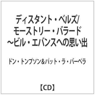 ドン・トンプソン&パット・ラ・バーベラ(p/ts、ss)/ディスタント・ベルズ/モーストリー・バラード~ビル・エバンスへの思い出 【CD】