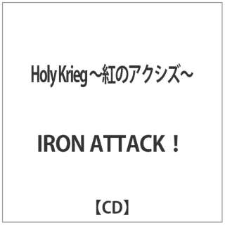IRON ATTACK!/ Holy Krieg ~紅のアクシズ~ 【CD】