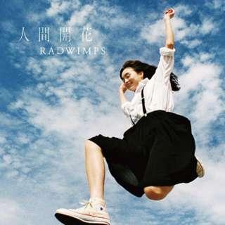 RADWIMPS/人間開花 アナログ盤(完全受注生産限定) 【アナログレコード】
