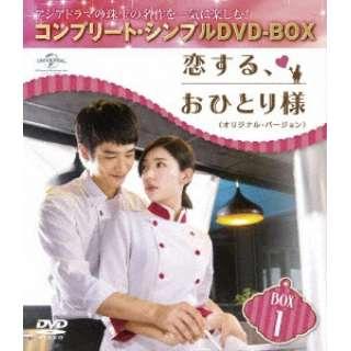 恋する、おひとり様 <オリジナル・バージョン> BOX1 <コンプリート・シンプルDVD-BOX> 期間限定生産 【DVD】
