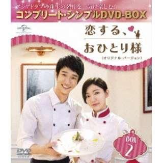 恋する、おひとり様 <オリジナル・バージョン> BOX2 <コンプリート・シンプルDVD-BOX> 期間限定生産 【DVD】