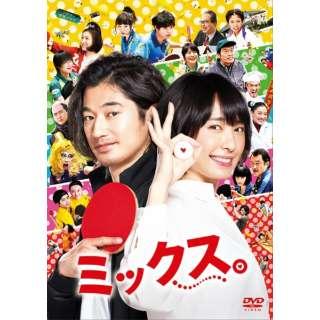 ミックス。 通常版DVD 【DVD】