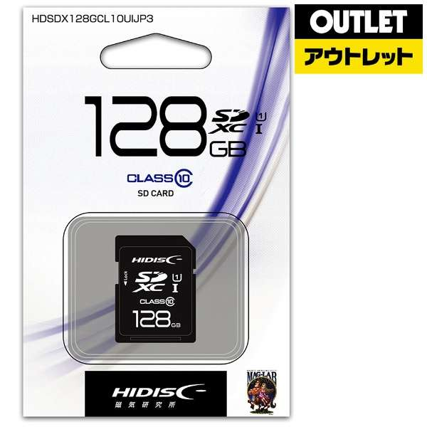 【アウトレット品】 SDXCカード [128GB /Class10] HIDISC HDSDX128GCL10UIJP3 【数量限定品】