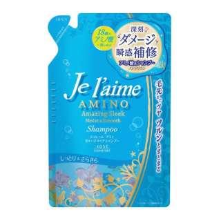 Jelaime(ジュレーム) アミノ ダメージリペア シャンプー(モイスト&スムース) つめかえ用(400ml)〔シャンプー〕