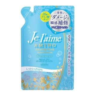 Jelaime(ジュレーム) アミノ ダメージリペア トリートメント(モイスト&スムース) つめかえ用(400ml)〔トリートメント〕