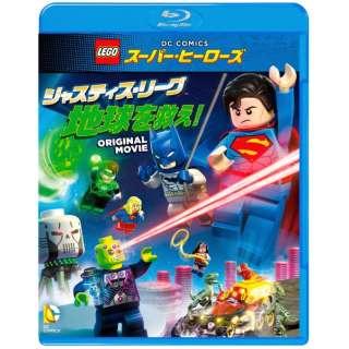 LEGO(R)スーパー・ヒーローズ:ジャスティス・リーグ<地球を救え!> 【ブルーレイ ソフト】
