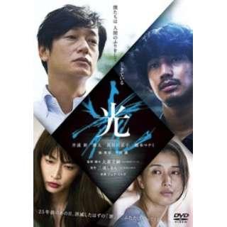 光 【DVD】