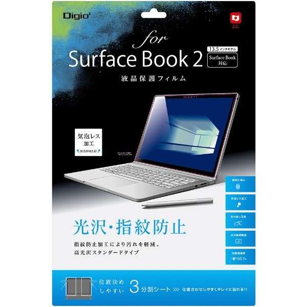 SurfaceBook2用 液晶保護フィルム 光沢指紋防止 TBFSFB17FLS