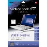 SurfaceBook2用 液晶保護フィルム 高精細反射防止 TBFSFB17FLH [液晶保護フィルム]