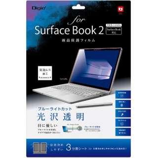 SurfaceBook2用 液晶保護フィルム ブルーライトカット 光沢透明 TBFSFB17FLKBC [液晶保護フィルム]