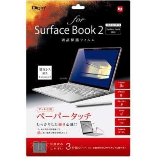 SurfaceBook2用 液晶保護フィルム ペーパータッチ TBFSFB17FLGPA