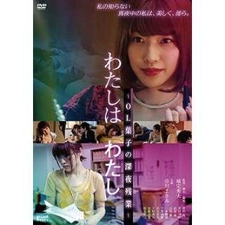 わたしはわたし ~OL葉子の深夜残業~ 【DVD】