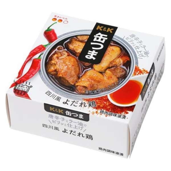 缶つまスパイシー 四川風よだれ鶏 75g【おつまみ・食品】