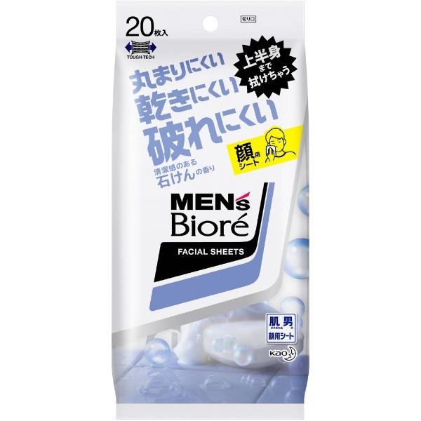 メンズビオレ 洗顔シート 清潔感のある石けんの香り 携帯用 20枚入
