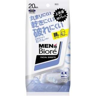 MEN's Biore(メンズビオレ) 洗顔シート 清潔感のある石けんの香り 携帯用(20枚)〔その他洗顔〕