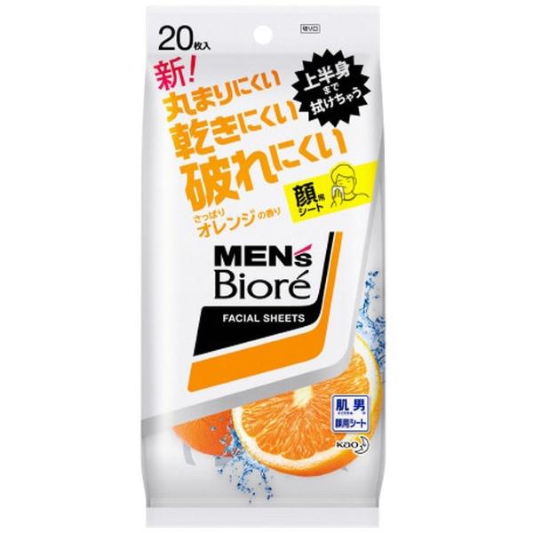 メンズビオレ 洗顔シート さっぱりオレンジの香り 携帯用 20枚入 製品画像