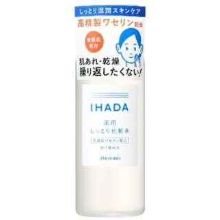 IHADA(イハダ)薬用ローション(しっとり) (180ml) 〔化粧水〕