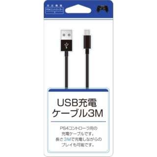 PS4用MicroUSB充電ケーブル 3.0m  BKS-P4MUC3 【PS4】