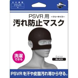 PSVR用汚れ防止マスク ブラック BKS-PVYBMK 【PSVR】