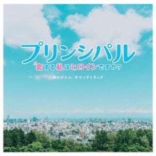 (オリジナル・サウンドトラック)/映画「プリンシパル~恋する私はヒロインですか?~」オリジナル・サウンドトラック 【CD】