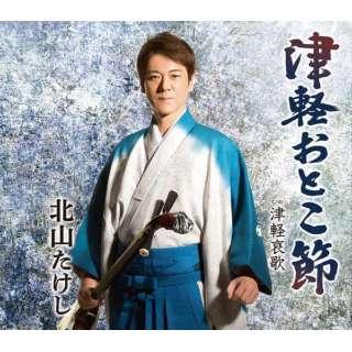 北山たけし/ 津軽おとこ節 【CD】