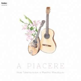 竹間久枝 益田正洋(mand/g)/A piacere ア・ピアチェーレ 【CD】