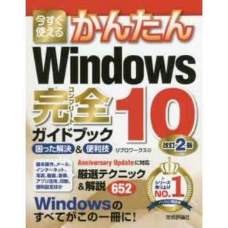Win10完全ガイドブック困った解 改2