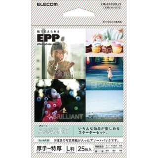 写真用紙/エフェクトフォトペーパー/アソート/L判/25枚 EJK-EFASOL25 ホワイト・クリーム