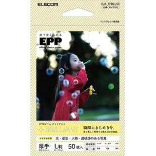 写真用紙/エフェクトフォトペーパー/ブリリアント/L判/50枚 EJK-EFBLL50 ホワイト