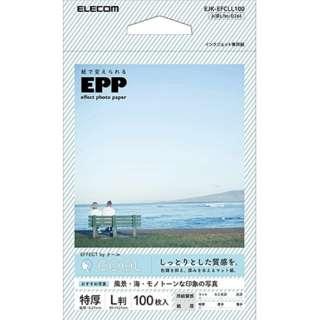 写真用紙/エフェクトフォトペーパー/クール/L判/100枚 EJK-EFCLL100 ホワイト