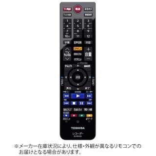 純正HDDレコーダー用リモコン 79106766
