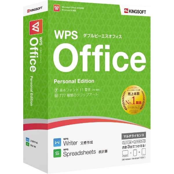 〔Win版〕 WPS Office Personal Edition [Windows用]